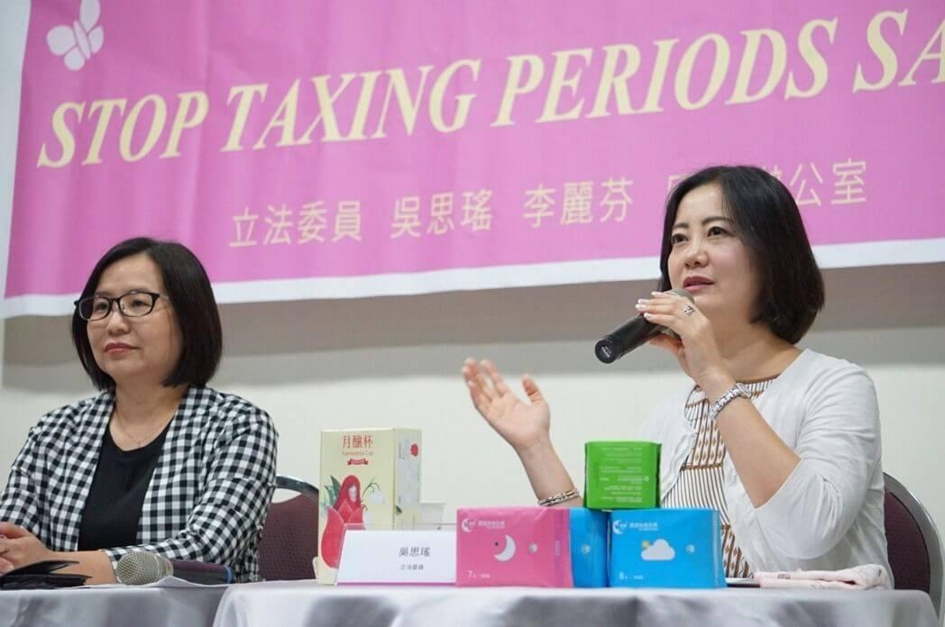 「不要向陰道課稅!」 立委促女性生理用品免稅